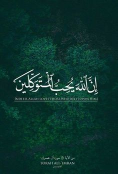 (notitle) (notitle) – Petra Uetzmann(notitle) – L i n a(notitle) – Johannes Nies Beautiful Quran Quotes, Quran Quotes Inspirational, Islamic Love Quotes, Muslim Quotes, Religious Quotes, Quran Quotes Love, Quran Sayings, Hadith Quotes, Arabic Quotes