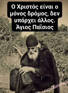 I Love You, My Love, Orthodox Christianity, Prayers, Faith, Quotes, Movie Posters, Angel, Quotations