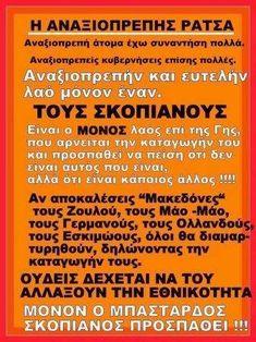 Αυτά για να μην μπερδευομαστε..... Macedonia, Like You, Greece, Politics, Sayings, Quotes, Arch, Animals, Greece Country