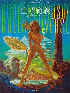 Noriyoshi Ohrai Green Universe Illustration Book Art Works From Japan F/S Art Pulp Fiction, Science Fiction Kunst, Pulp Art, Horror Books, Sci Fi Books, Illustrations, Illustration Art, Japanese Illustration, Image Avion