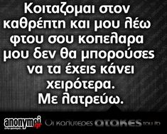 Image about greek quotes in best of by Δήμητρα Ιγγλεζάκη Funny Greek Quotes, Greek Memes, Funny Picture Quotes, Funny Quotes, Smart Quotes, Clever Quotes, Favorite Quotes, Best Quotes, General Quotes