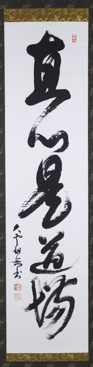 Text: The straightforward mind is the training place. Painted by Harada Daiun Sogaku.