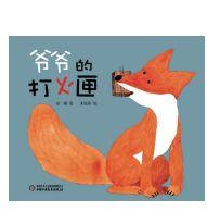 Grandpa's Tinderbox--CCPPG Dinosaur Stuffed Animal, Illustration, Animals, Animales, Animaux, Illustrations, Animal, Animais