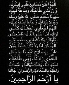 Duaa Islam, Islam Hadith, Islam Quran, Islamic Phrases, Islamic Dua, Arabic Words, Arabic Quotes, Book Quotes, Life Quotes