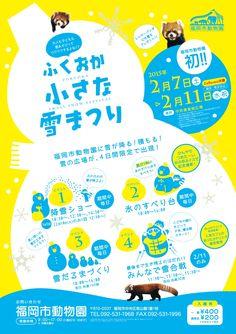 福岡市動物園|動物園に雪が降る!『ふくおか小さな雪まつり』開催(2/7-11) Leaflet Design, Chart Design, Word Design, Kids Graphic Design, Graphic Design Posters, Banner Design, Flyer Design, Dm Poster, Comic Book Layout