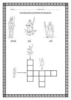 dreamskindergarten Το νηπιαγωγείο που ονειρεύομαι !: Οι 12 Θεοί του Ολύμπου στο νηπιαγωγείο 1000 Life Hacks, Greek Mythology, Ancient Greece, Diagram, School, Autism, Schools
