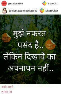 Good Sayings On Trust Quotes In Hindi With Images Quotes Hindi