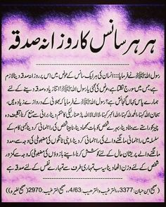 Image may contain: text Best Islamic Quotes, Islamic Phrases, Beautiful Islamic Quotes, Islamic Messages, Religious Quotes, Islamic Qoutes, Beautiful Prayers, Islamic Dua, Islamic Gifts