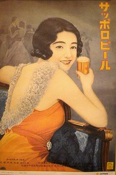 Vintage Japanese beer posters (reprints), like this one, can be seen in old style pubs and restaurants around Tokyo.