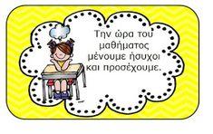 Πρώτα ο δάσκαλος...: Κανόνες και επιβράβευση! Greek Alphabet, Play Therapy, Classroom, Education, Comics, School, Blog, Maths, Ideas