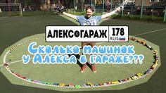 Видео для детей: гараж Алекса! Сколько машинок у Алекса? Видео про машинки