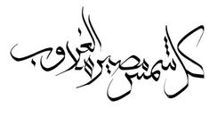 Custom, hand written Arabic calligraphy for tattoos, invitations, and more. Arabic Writing Tattoo, Arabic Calligraphy Tattoo, Writing Tattoos, Write Arabic, Islamic Art, Contemporary Style, Hand Written, Tattoo Designs, Gym