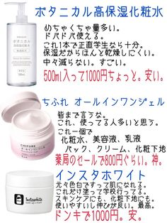 Pin by もち子 on ビューティ in 2020 How To Make Hair, Make Up, Makeup Tips, Eye Makeup, Facial Yoga, Japanese Makeup, Tone It Up, Beauty Review, Natural Makeup
