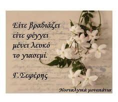 Words Quotes, Wise Words, Life Quotes, Favorite Quotes, Best Quotes, Something To Remember, Interesting Information, Greek Words, Greek Quotes