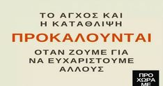 The Words, Quotes To Live By, Life Quotes, Kai, Lol So True, To Infinity And Beyond, Greek Quotes, Way Of Life, Picture Quotes