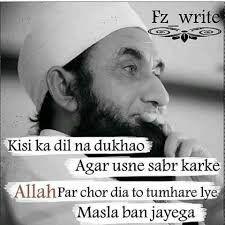 #Anamiya_khaN Muslim Love Quotes, Quran Quotes Love, Quran Quotes Inspirational, Islamic Love Quotes, Allah Quotes, Hindi Quotes, Qoutes, Reality Of Life Quotes, True Feelings Quotes