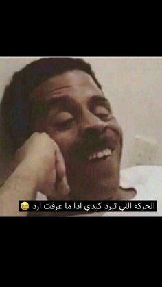 ماعرفت أرد Arabic Jokes, Arabic Funny, Funny Arabic Quotes, Funny Reaction Pictures, Funny Picture Jokes, Funny Photos, Love Smile Quotes, Mood Quotes, Circle Quotes