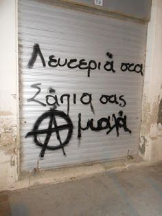 Religion Quotes, Greek Quotes, Anarchy, Emoji, Truths, Walls, Messages, Sayings, Freedom