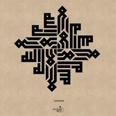Arabic Calligraphy Design, Arabic Calligraphy Art, Beautiful Calligraphy, Arabic Art, Calligraphy Alphabet, Calligraphy Tutorial, Learn Calligraphy, Islamic Motifs, Islamic Art Pattern