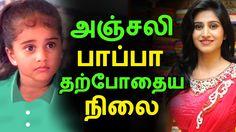 """அஞ்சலி பாப்பா தற்போதைய நிலை   Tamil Cinema News   Kollywood News   Tamil Cinema SeithigalShamili is a beautiful actress who acted in tamil, telugu and Malayalam movies. She is better known as """"Baby Shamili"""". She is the little girl who ... Check more at http://tamil.swengen.com/%e0%ae%85%e0%ae%9e%e0%af%8d%e0%ae%9a%e0%ae%b2%e0%ae%bf-%e0%ae%aa%e0%ae%be%e0%ae%aa%e0%af%8d%e0%ae%aa%e0%ae%be-%e0%ae%a4%e0%ae%b1%e0%af%8d%e0%ae%aa%e0%af%8b%e0%ae%a4%e0%af%88%e0%ae%af-%e0%ae%a8/"""