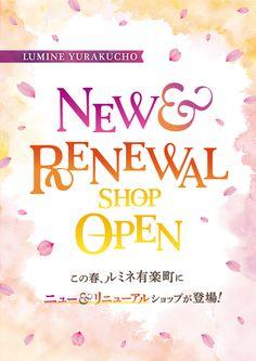 有楽町店ニュース   LUMINE有楽町店 Business Design, Banner Design, Japan, Graphic Design, Spring, Poster, Color, Colour, Japanese