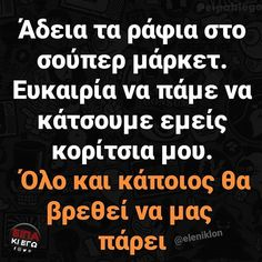 Funny Moments, Lol, Funny Stuff, Company Logo, Jokes, Humor, Greek, Funny Things, Funny Things