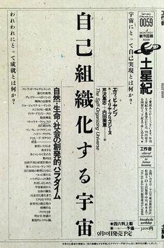 Book Design, Layout Design, Web Design, Banner Design, Japanese Aesthetic, Aesthetic Art, Graphic Design Posters, Graphic Design Inspiration, Aesthetic Backgrounds