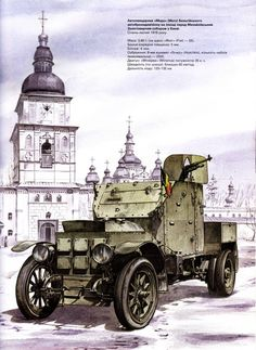 """armored car, type """"Mors"""", from the Belgian Armored Car Corps on the square in front of the St. Michael's Cathedral in Kiev, January-February 1918"""