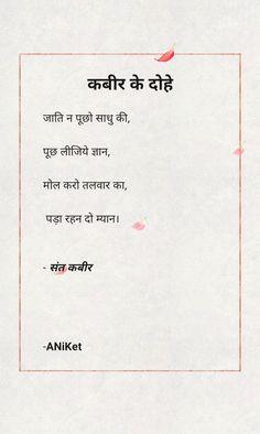 कबीर के दोहे #संत कबीर #Hindi poetry #poetry #sant kabir #kabir ke dohe