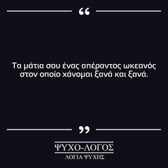 """""""•Τα μάτια σου•"""" #psuxo_logos #ψυχο_λόγος #greekquoteoftheday #ερωτας #ποίηση #greek_quotes #greekquotes #ελληνικαστιχακια #ellinika #greekstatus #αγαπη #στιχακια #στιχάκια #greekposts #stixakia #greekblogger #greekpost #greekquote #greekquotes"""