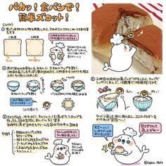 パカッ!食パンでできる簡単ズコットのレシピまとめました!⁝(ृOO)ु⁝