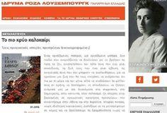 Η ΜΟΝΑΞΙΑ ΤΗΣ ΑΛΗΘΕΙΑΣ: Μοιράζουν ΦΥΛΛΑΔΙΑ του Εβραϊκού Ιδρύματος ΡΟΖΑ ΛΟΥ...