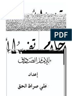 TAFSIR AHLAM GRATUIT PDF KITAB TÉLÉCHARGER