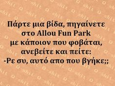 Funny Texts, Funny Jokes, Hilarious, Funny Greek Quotes, English Quotes, Funny Cartoons, True Words, Just For Laughs, Funny Moments