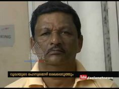 90 Years old lady sexually abused Case accused today present court | FIR 22 Sep…