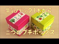1本の牛乳パックから作る2つのプチボックス - YouTube