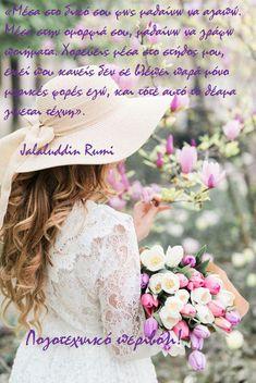 Λογοτεχνικό περιβόλι!: Χαρούμενη και ευλογημένη εβδομάδα σήμερα 16 ΙΟΥΛΙΟ... Jalaluddin Rumi, Janus
