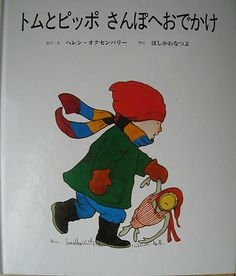 Japanese Kids Children Picture Book Art Work Helen Oxsenbury Tom and Pippo Japan | eBay