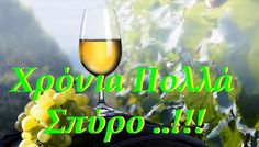 Magazino1: Χρονια πολλα Σπυρο, Σπυριδουλα Name Day, Wine Glass, Names, The Originals, Tableware, Photography, Dinnerware, Photograph, Saint Name Day