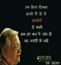 Gar yakin na ho to Desi Quotes, Hindi Quotes On Life, Motivational Quotes In Hindi, Poem Quotes, Words Quotes, Life Quotes, Inspirational Quotes, Hindi Qoutes, Poems