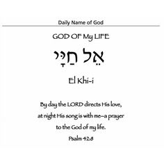 Psalm God of my life = El Khi-i in Hebrew Hebrew Names, Hebrew Words, Messianic Judaism, English To Hebrew, I Love You God, Learn Hebrew, Names Of God, Torah, Bible Verses