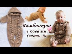Детский комбинезон спицами вывязанный пышными двойными косами с большим капюшоном Baby Kimono, Knit Baby Dress, Knitted Baby Clothes, Crochet Baby Shoes, Knit Crochet, Crochet Hats, Knitting For Kids, Crochet For Kids, Baby Knitting