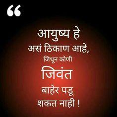 Marathi Quotes, Hindi Quotes, Qoutes, Marathi Calligraphy, Heart Touching Shayari, Personality Types, Life Lessons, Poems, Thoughts
