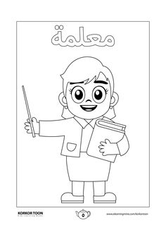 Arabic Professions Coloring Book Easy Coloring Pages, Free Printable Coloring Pages, Free Coloring, Coloring Pages For Kids, Coloring Books, Community Workers, Community Helpers, First Fathers Day Gifts, Numbers Preschool