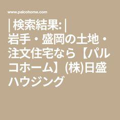 | 検索結果: | 岩手・盛岡の土地・注文住宅なら【パルコホーム】(株)日盛ハウジング