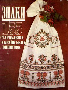 155 старинных украинских вышивок Types Of Embroidery dcddd1eddc2f5