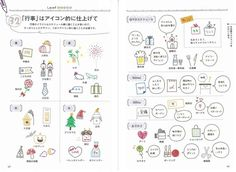 【手帳の書き方参考例】イラスト活用で可愛く、キュートに仕上げる