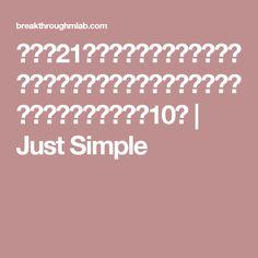 【続】21年間コンビニで販売している商品を調べ続け厳選した、本当に安心して購入できるもの10選 | Just Simple