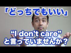 【Hapa英会話-48】「どっちでもいい」を英語で「I don't care」と言っていませんか?