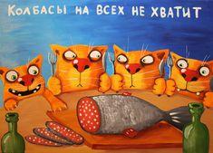 "Photo from album ""jnomolk"" on Yandex. Russian Jokes, Orange Cats, Typography Prints, Postmodernism, Illustrations And Posters, My Arts, Kitty, Album, Retro"